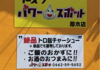 厚木のガッツリ系ラーメン「パワースポット」に挑戦