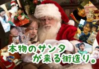 厚木サンタクロースプロジェクト2017!予約スタート!