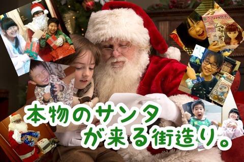 厚木サンタクロースプロジェクト予約スタート!